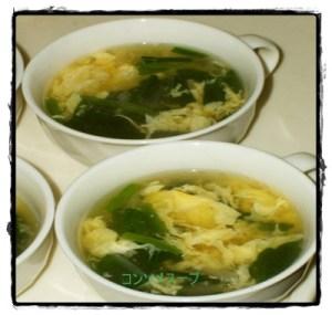 konn1-300x285 コンソメスープレシピ 簡単に卵・ワカメ・レタス・玉ねぎで作る