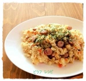 pira1-300x285 ピラフを炊飯器で作るレシピ 人気はシーフードピラフ!