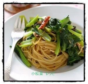 koma1-300x285 小松菜のパスタレシピ 人気1位は?塩昆布で簡単レシピも!
