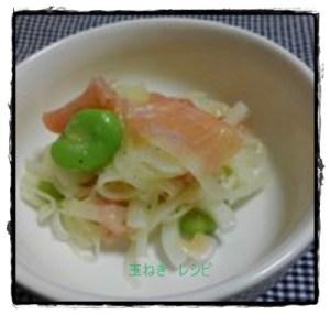 tama1-1-300x285 玉ねぎ レシピ お弁当や作り置きに簡単ですよ!