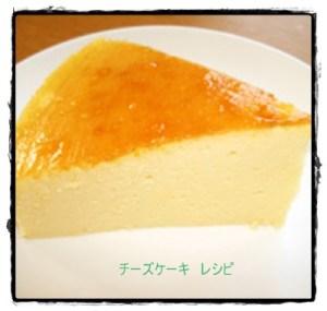 tizu1-300x285 チーズケーキレシピ クックパッドで人気1位はつくれぽ10000人以上