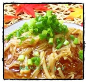 han1-300x285 和風ハンバーグレシピと人気のソース(たれ)作り