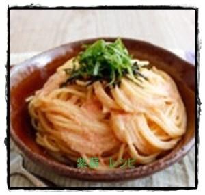 siso1-300x285 紫蘇パスタ クックパッド殿堂入り・つくれぽの多いレシピ
