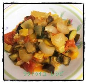 toma1-300x285 ラタトゥイユレシピ トマト缶なしでも美味しく出来ますよ!