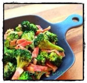buro1-300x285 ブロッコリー炒め物るレシピ 人気1位は? お弁当にもお勧めです。
