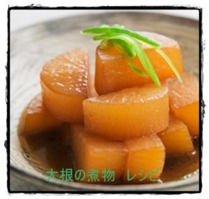 dai1-300x285 大根レシピ 人気の煮物 クックパッドでつくれぽ1000以上