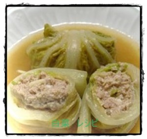 haku1-1-300x285 白菜で作る簡単ロールキャベツ 人気の味付けは?和風・トマト・コンソメ・クリーム