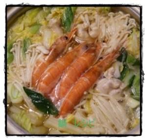 nabe1-300x285 鍋の簡単手作りスープ  味噌・醤油など7種類の味の作り方