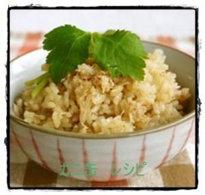 kani1-300x285 カニ缶で超簡単!炊き込みご飯レシピ 人気1位は白だし!