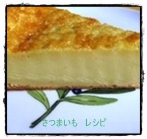 satu1-300x285 サツマイモ お菓子 人気1位は?おいしい!つくれぽ3000以上