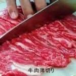 牛肉薄切りレシピ お弁当に人気1位は?殿堂・話題入り