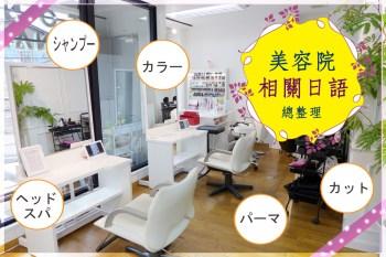 美容院相關日語總整理   剪、燙、染+溝通實用句型與單字