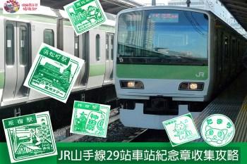東京JR 山手線 | 29個車站紀念章制霸+印章台地點情報