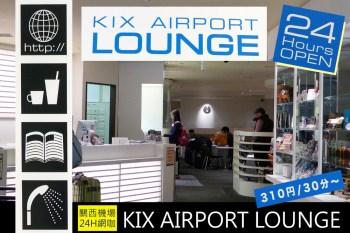 關西機場過夜  |  24H網咖・KIX AIRPORT LOUNGE