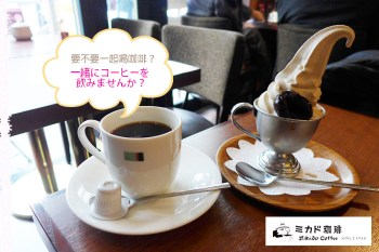 東京咖啡廳 |MIKADO CAFFEE| 摩卡蛋糕卷+摩卡霜淇淋
