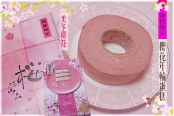 北海道土產   TSUMUGI 櫻花年輪蛋糕・美冬櫻花巧克力餅乾