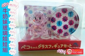 不二家 PEKO    PEKO 玻璃娃娃組・ペコちゃんグラスフィギュアセット   2017年(收藏娃娃系列6)