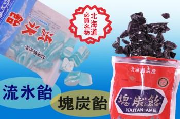 北海道土產   流冰飴    塊炭飴    逼真度超高、讓你一吃永難忘