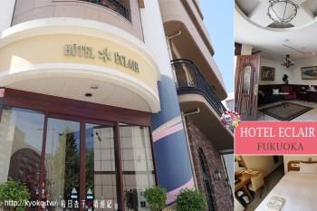 福岡住宿    博多 Eclair 飯店・為女生量身打造的高級飯店   中洲川端車站步行2分可到