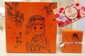 不二家 PEKO | 2015年・牛奶妹日本美濃燒藤花和風陶碗・陶杯 + Peko family club 集點卡說明 | (雜貨小物系列14)
