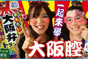 大阪腔   多少錢・真的嗎・謝謝・再見・我愛大阪   觀光日語