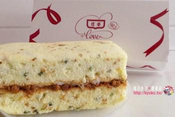 <桃園伴手禮>佳樂・香蔥鹹蛋糕  | 我的老天鵝啊,肉鬆怎麼這麼這麼多 !?