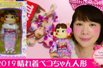 不二家PEKO   牛奶糖和服PEKO醬娃娃開箱記・晴れ着ペコちゃん人形   2019年(收藏娃娃)
