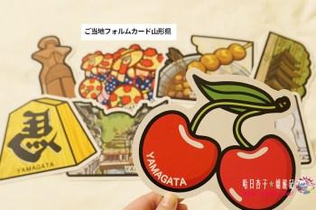 日本郵便局限定    山形縣當地限定造型明信片・ご当地フォルムカード山形県