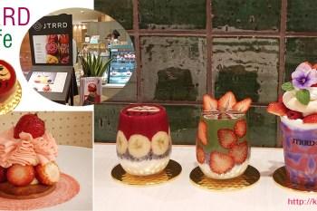 大阪話題美食  JTRRD cafe  美如藝術品的拉花果汁冰沙🌸日本網友瘋狂打卡熱推   大丸百貨梅田店試吃記