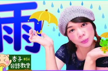 生活日語|雨的種類・梅雨・時雨・天気雨・土砂降り| <杏子日語教室>64