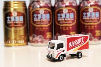 黑松沙士70周年限量復刻罐禮盒  TOMICA 聯名黑松沙士小車+1960年瓶標設計鐵罐好特別