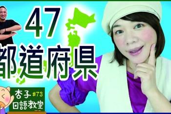 日本47都道府縣地名唸法   杏子日語教室-73