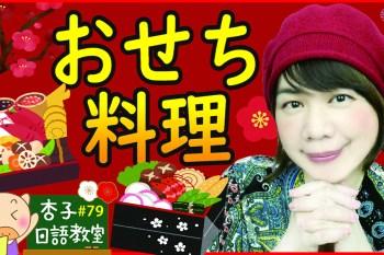 日本年菜都放些什麼?這些食材都代表那些含意呢 御節料理