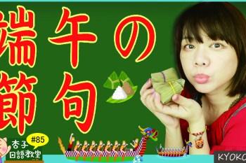 端午節相關日文單字 北部粽🐉南部粽🐉划龍船比賽用日文要怎麼說?