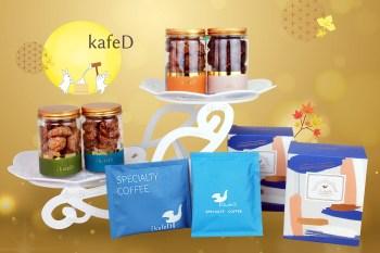 台中伴手禮推薦|kafeD 綜合禮盒 |WCE咖啡評審團隊嚴選烘製濾掛咖啡+職人手工餅乾|讓你家一秒變咖啡廳