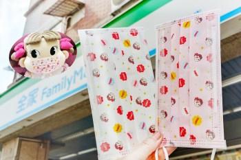 喔耶 ! 台灣終於有PEKO醬口罩了 ! 到全家買不二家巧克力把PEKO醬限量口罩「戴」回家 台湾限定💛ペコちゃんマスク可愛い! 2021年9月活動贈品(雜貨小物系列33)
