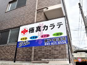 東戸塚駅のすぐとなりです