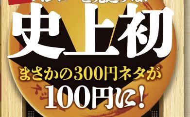 スシロー史上初!300円が100円に!?行くなら1/20~2/7が断然お得!