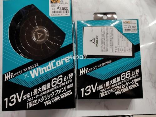 ワークマンでWindCore 13V対応ファンとバッテリー13Vセットを買ってみた