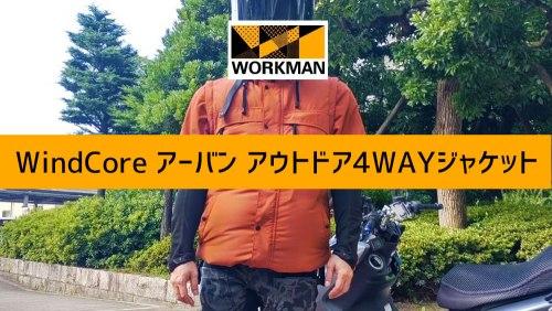 ワークマン 空調服 レビュー!気温30度超えても涼しい?