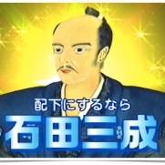 石田三成CM 画像