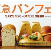阪急パンフェア 画像