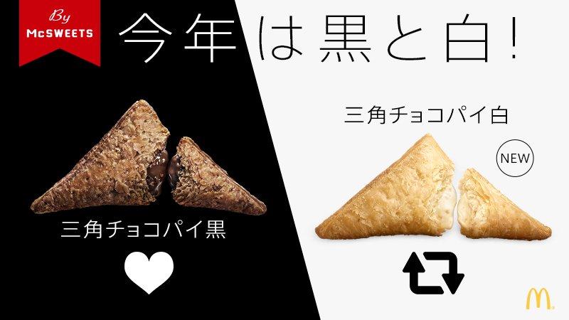 三角チョコパイ黒白 画像
