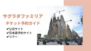 サグラダファミリアチケット予約ガイド