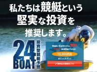24boatトップ画像