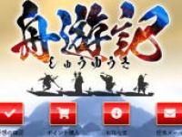競艇舟遊記トップ画像