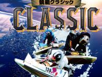 競艇クラシックトップ画像