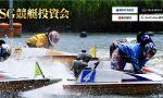 SG競艇投資会という競艇予想サイトに登録した結果【口コミ、評価、評判】