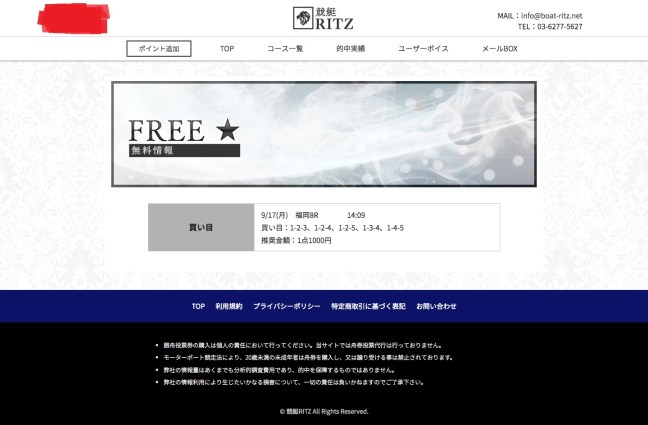 ritz free 1 福岡.PNG
