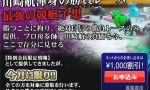 【川崎航 渾身の勝負レース】口コミと評価、評判は絶対にチェック!